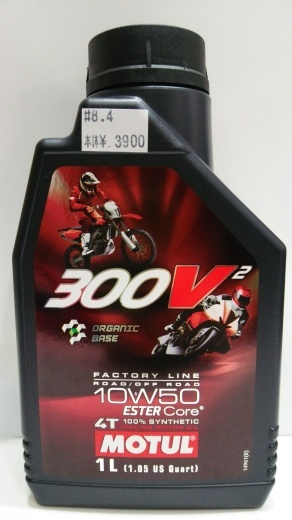 MOTUL 新商品 300V2 Factory Line Road/Off Road 10w50_b0163075_19202002.jpg
