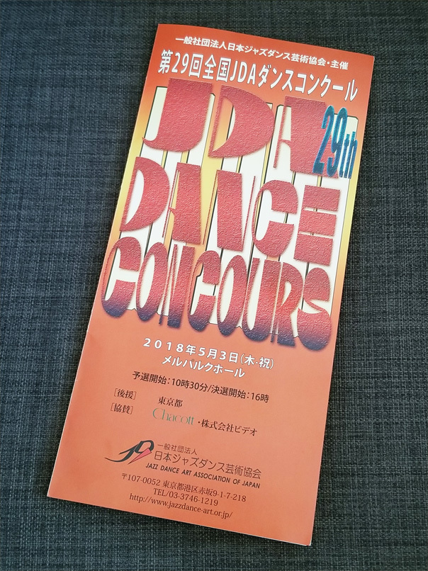 JDAダンスコンクール☆_d0224894_11362048.jpg