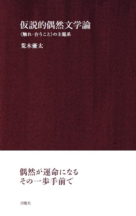 月曜社5月新刊:荒木優太『仮説的偶然文学論』_a0018105_11082077.png