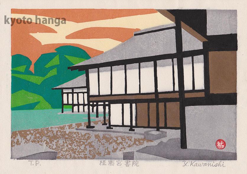 「京都十景」第2集(2008)ネット発売開始 残りわずか_b0182223_17573599.jpg
