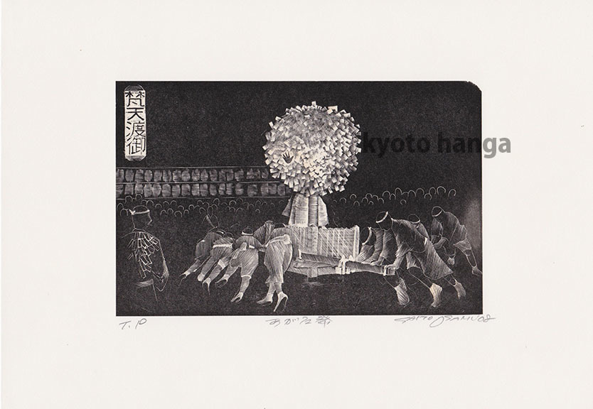 「京都十景」第2集(2008)ネット発売開始 残りわずか_b0182223_17574489.jpg