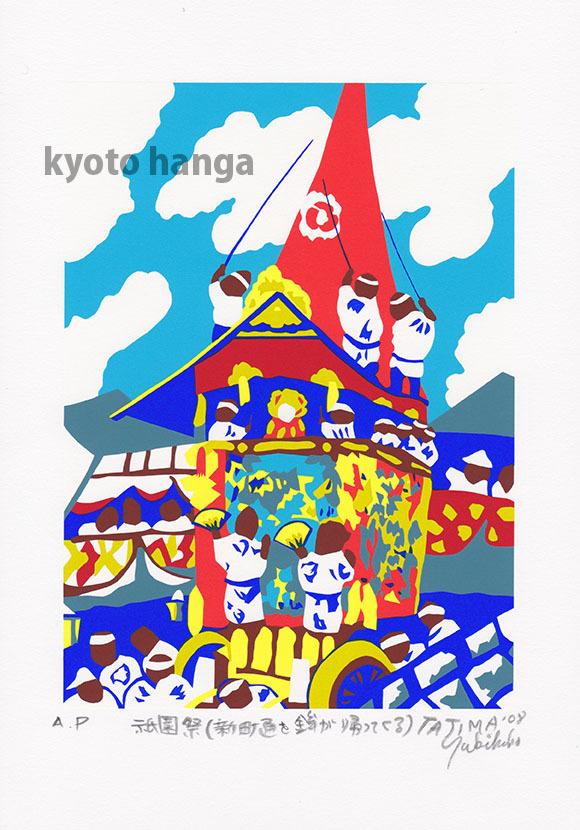 「京都十景」第2集(2008)ネット発売開始 残りわずか_b0182223_17592098.jpg