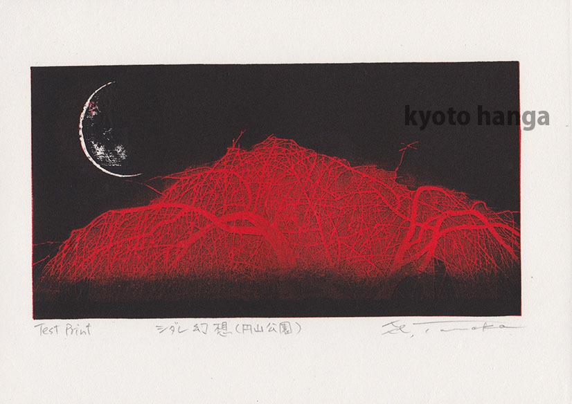 「京都十景」第2集(2008)ネット発売開始 残りわずか_b0182223_17592470.jpg