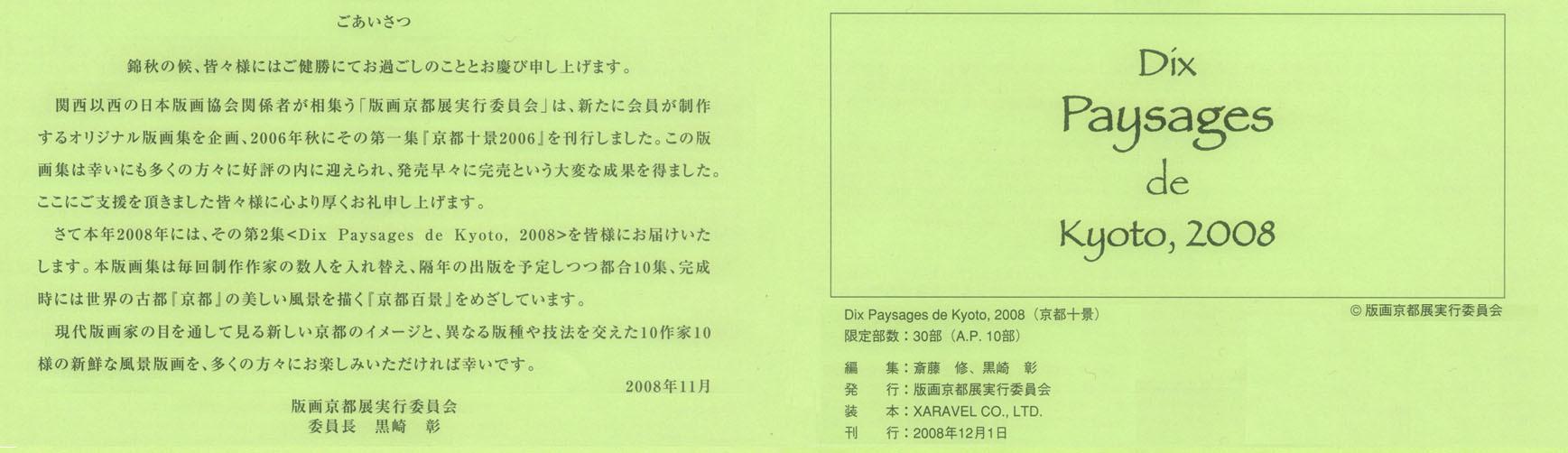 「京都十景」第2集(2008)ネット発売開始 残りわずか_b0182223_18212106.jpg