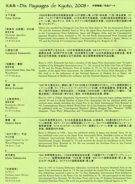 「京都十景」第2集(2008)ネット発売開始 残りわずか_b0182223_18212312.jpeg
