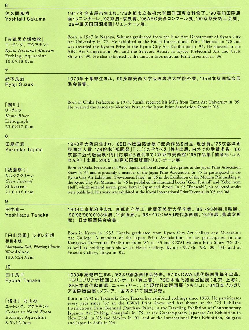 「京都十景」第2集(2008)ネット発売開始 残りわずか_b0182223_18212650.jpg