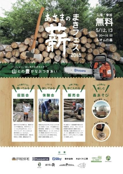 きたかるフォレスタ 〜ひかりの森の物語〜_b0174425_10280362.jpg