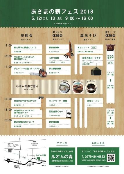 きたかるフォレスタ 〜ひかりの森の物語〜_b0174425_10304013.jpg