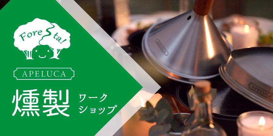 きたかるフォレスタ 〜ひかりの森の物語〜_b0174425_10374769.jpg