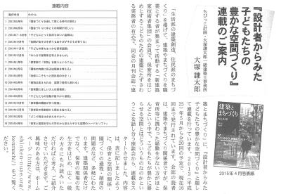 こども環境学会の会誌 『こども環境学研究』第11巻・第2号に掲載されました_a0279334_13171465.jpg