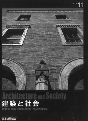 「社会福祉法人檸檬会 ソフィア南堀江保育園」様が「建築と社会」に掲載されました_a0279334_15553878.jpg