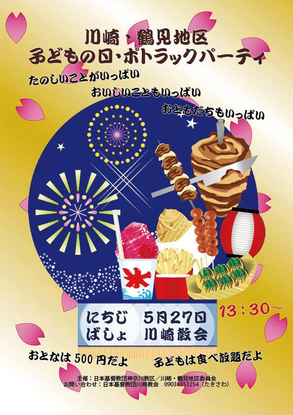 川崎・鶴見地区のポトラックパーティ_a0095142_18164042.jpg