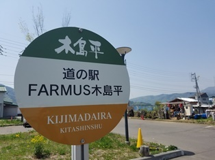 GW前半 長野県への犬連れ車中泊の旅 道の駅Farmus木島平編_b0080342_19315313.jpg
