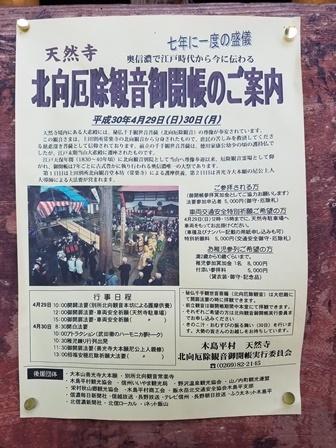 GW前半 長野県への犬連れ車中泊の旅 天然寺編_b0080342_21215757.jpg