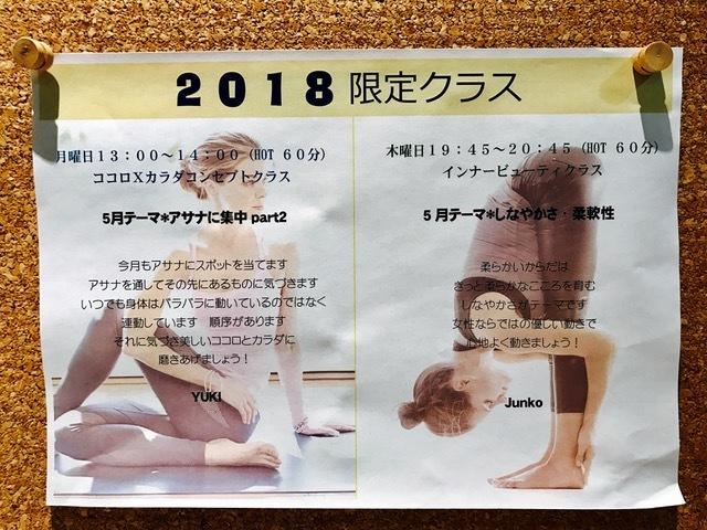 2018年限定lレッスン 〜5月〜_f0168650_15593639.jpg