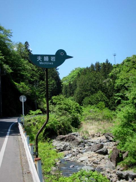 GW/新緑ドライブ * ①数年ぶりの夫婦岩_f0236260_23330665.jpg