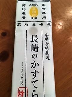 長崎カステラ、カズノコ、男前豆腐 - 今週の日本食_e0350971_11430108.jpg