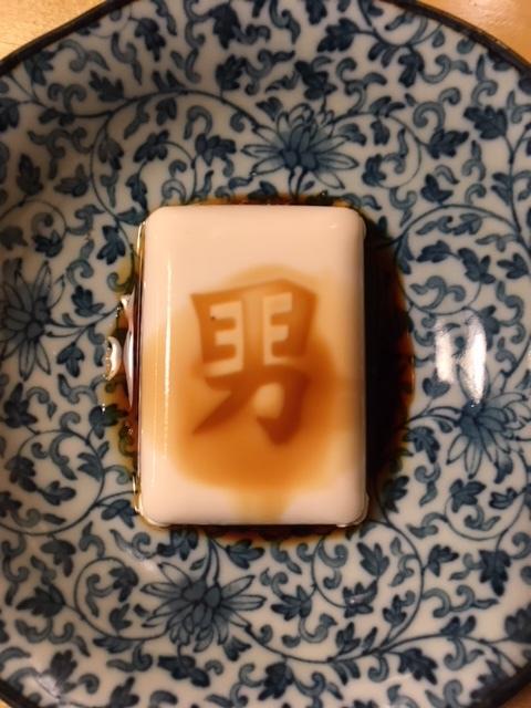 長崎カステラ、カズノコ、男前豆腐 - 今週の日本食_e0350971_11432238.jpg