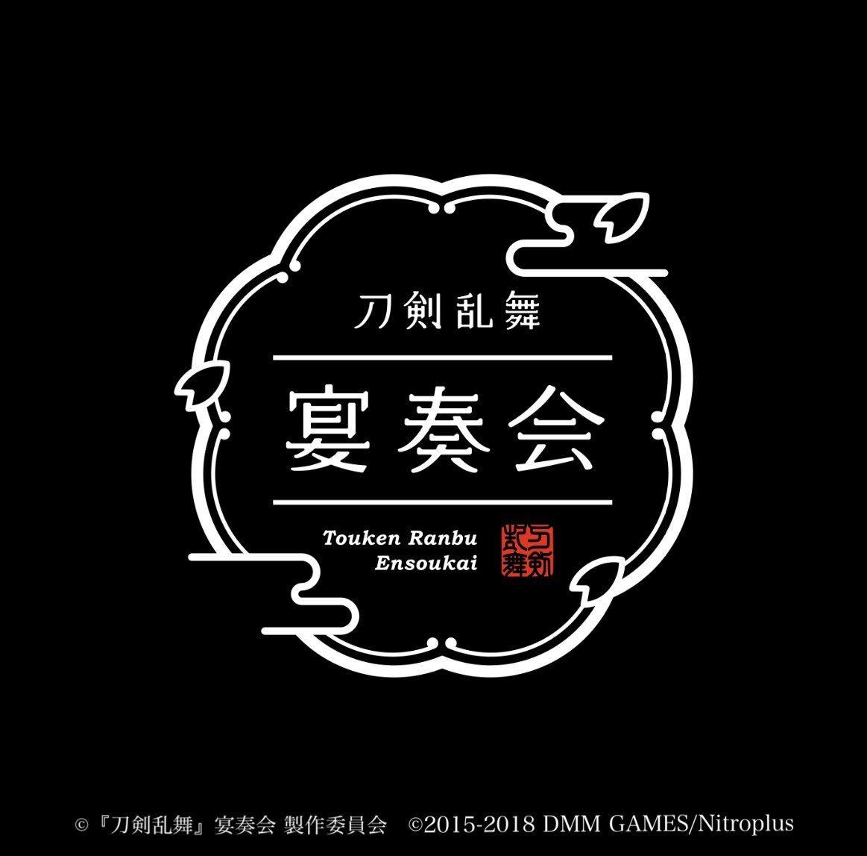 刀剣乱舞演奏会。_a0157480_13331486.jpg