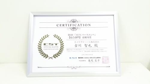 ALTAパースコンペ最優秀賞獲得_a0242500_16091924.jpg