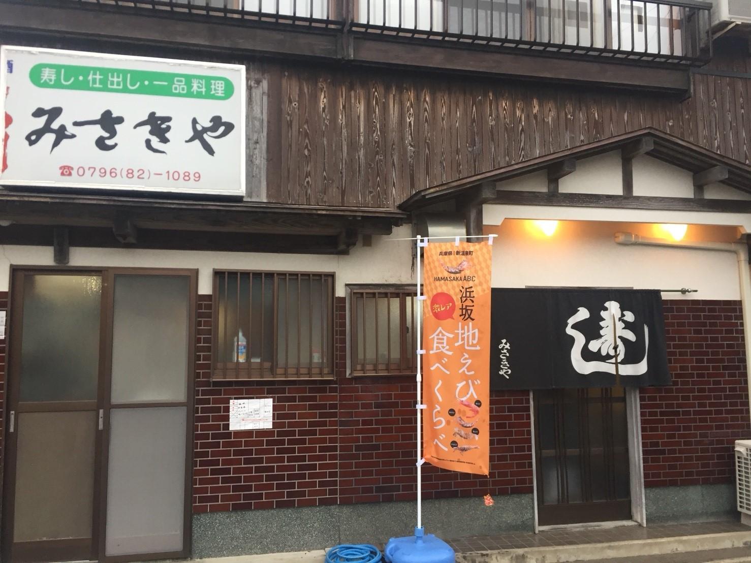 寿司 みさきや @浜坂_e0115904_11105807.jpg