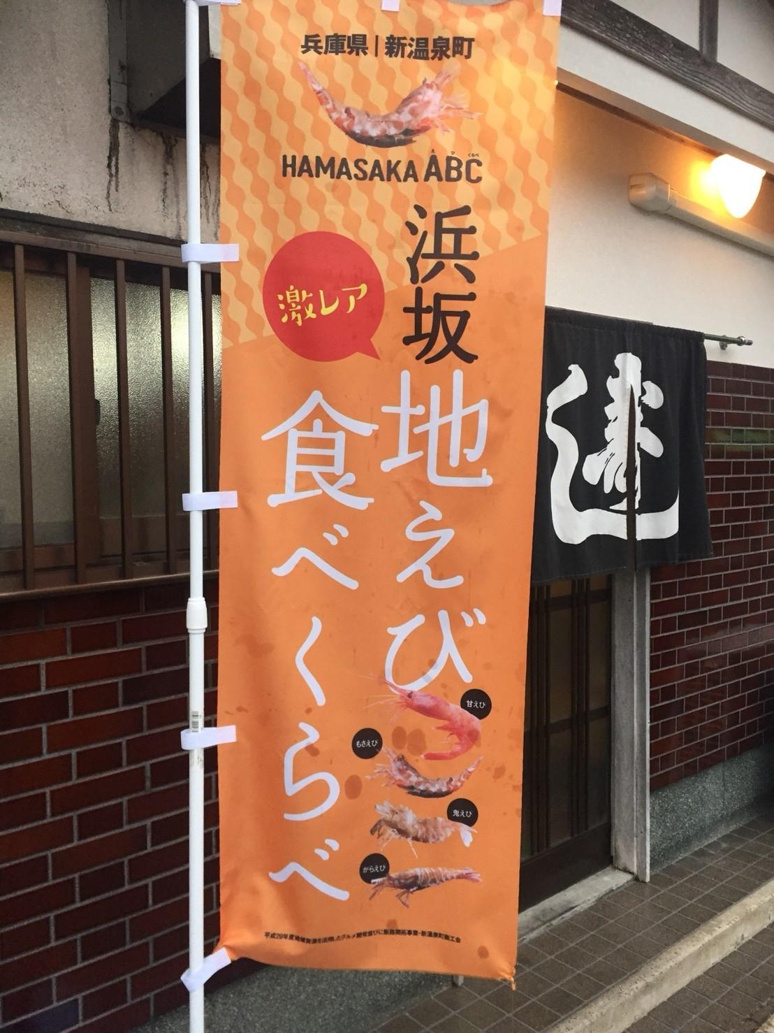 寿司 みさきや @浜坂_e0115904_11105814.jpg