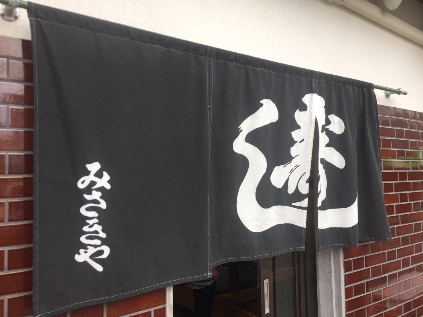 寿司 みさきや @浜坂_e0115904_11193542.jpg