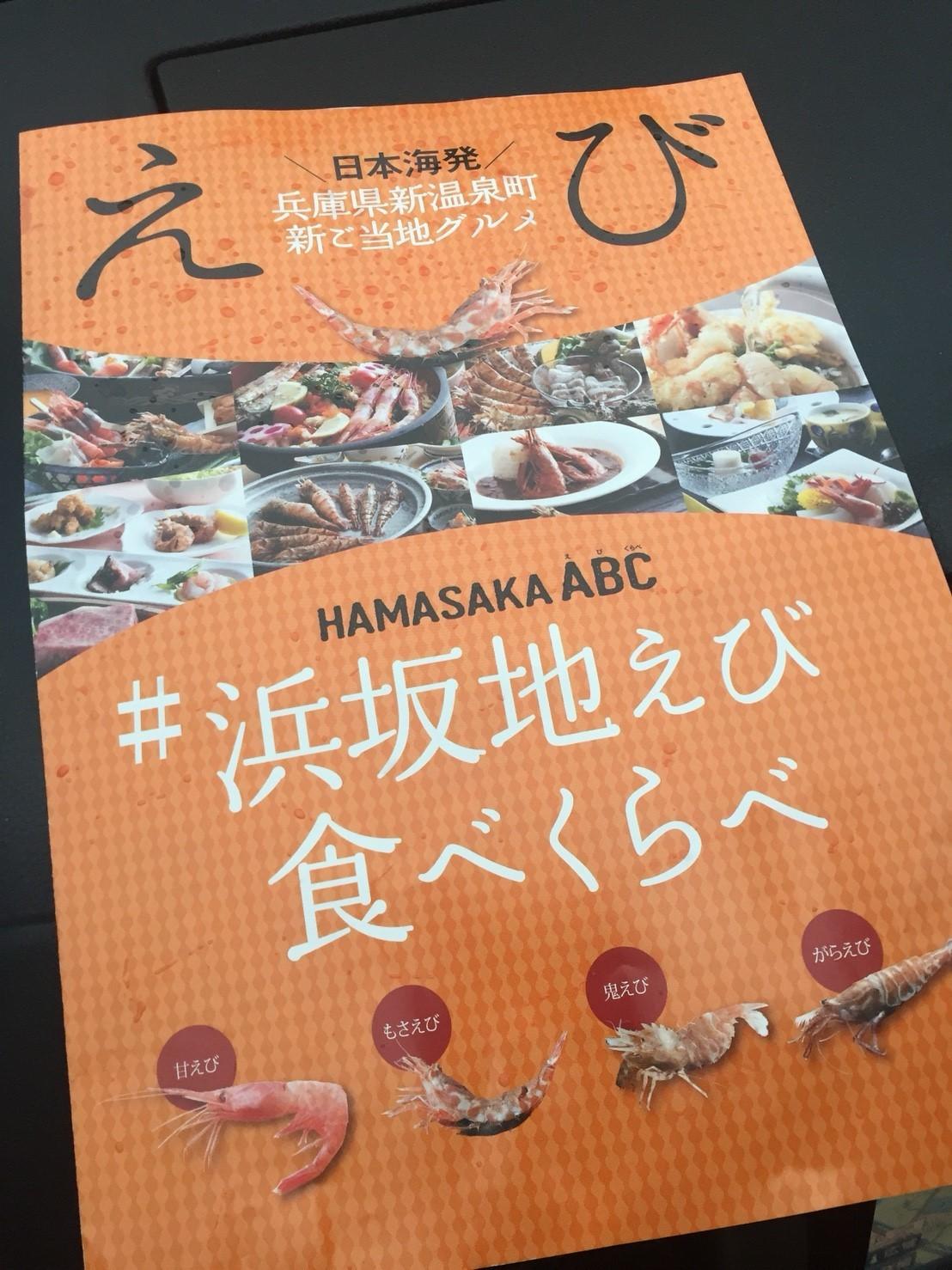寿司 みさきや @浜坂_e0115904_12464912.jpg