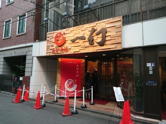 5/7 えびそば一幻新宿店 ほどほどしょうゆ細麺¥780 + 一幻Tシャツ_b0042308_10240694.jpg