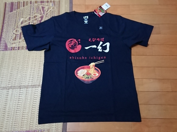5/7 えびそば一幻新宿店 ほどほどしょうゆ細麺¥780 + 一幻Tシャツ_b0042308_10245084.jpg
