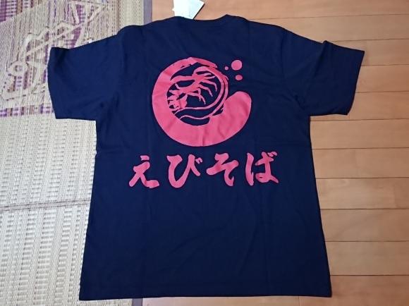 5/7 えびそば一幻新宿店 ほどほどしょうゆ細麺¥780 + 一幻Tシャツ_b0042308_10245185.jpg