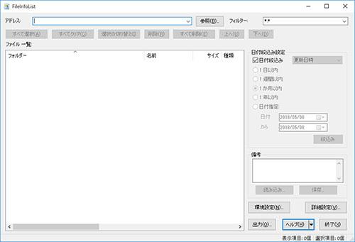 ファイル一覧を書き出せるソフト「FileInfoList」_c0187320_13210108.jpg