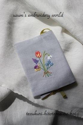 6月開催『uzum\'s embroidery world』のお知らせ・・・♪_f0168730_17463305.jpg