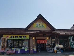 GW前半 長野県への犬連れ車中泊の旅 馬曲温泉望郷の湯編_b0080342_12002097.jpg