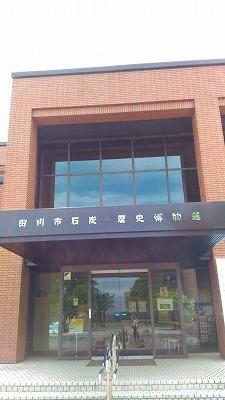 石炭の記念館を訪ねて その3(福岡県田川市・鞍手町)_e0173350_23553667.jpg