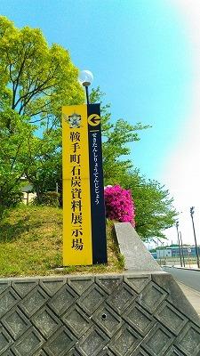石炭の記念館を訪ねて その3(福岡県田川市・鞍手町)_e0173350_23561674.jpg
