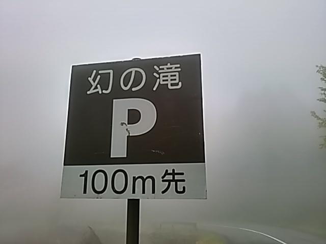 5月8日「幻の滝」見て来ました。_c0160368_19495908.jpg