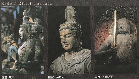 世界文化遺産・東寺_a0131787_17291744.jpg