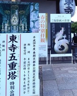 世界文化遺産・東寺_a0131787_17313633.jpg