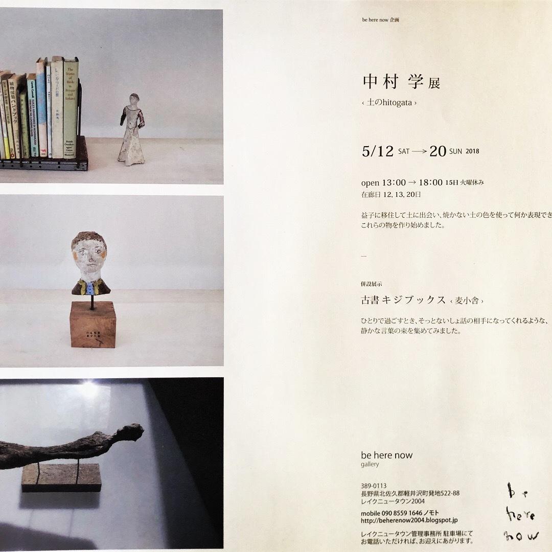《中村 学 展》(be here now)にて古書販売のお知らせ_d0028589_13105231.jpeg