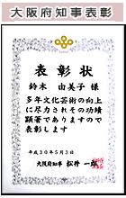 2018年 大阪府知事表彰受賞(文化功労分野)