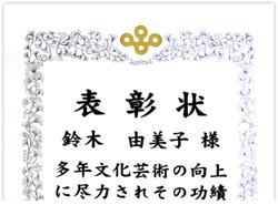 2018年 大阪府知事表彰(文化功労分野)受賞しました
