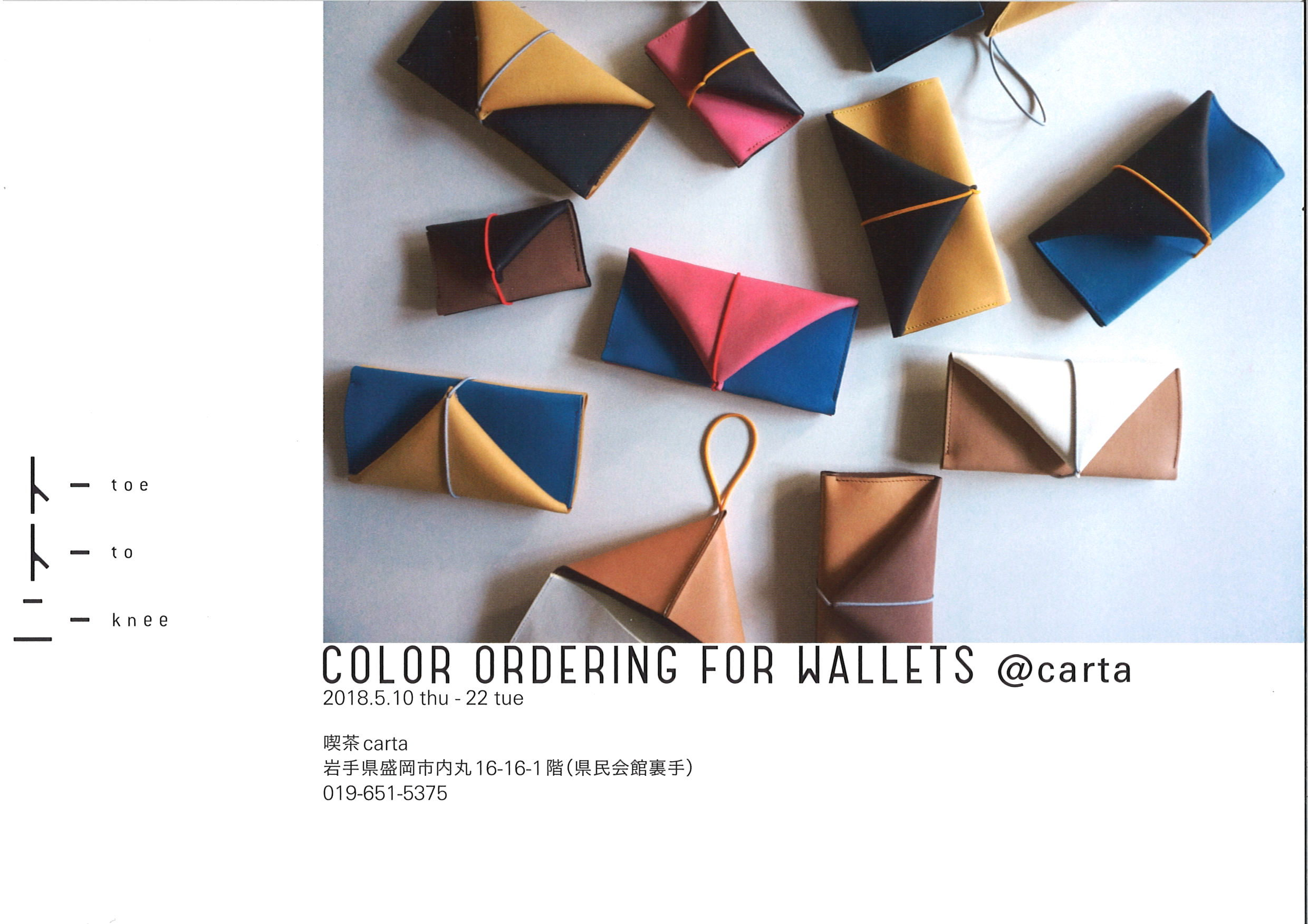トートーニー COLOR ORDERING FOR WALLETS @carta_f0105112_14581310.jpg