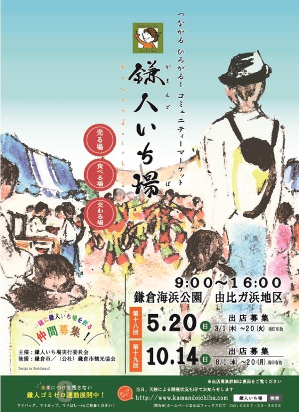 第十八回「鎌人いち場」出店のお知らせ_c0126647_16291921.jpg