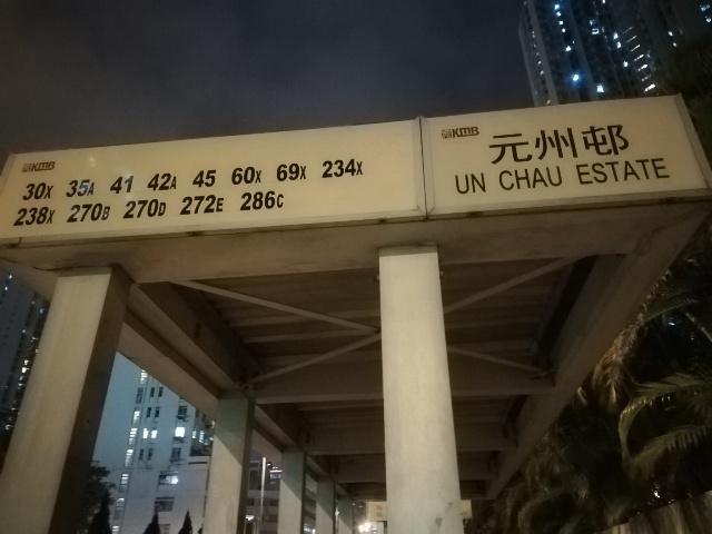 九巴234X元州邨→中間道_b0248150_05264492.jpg