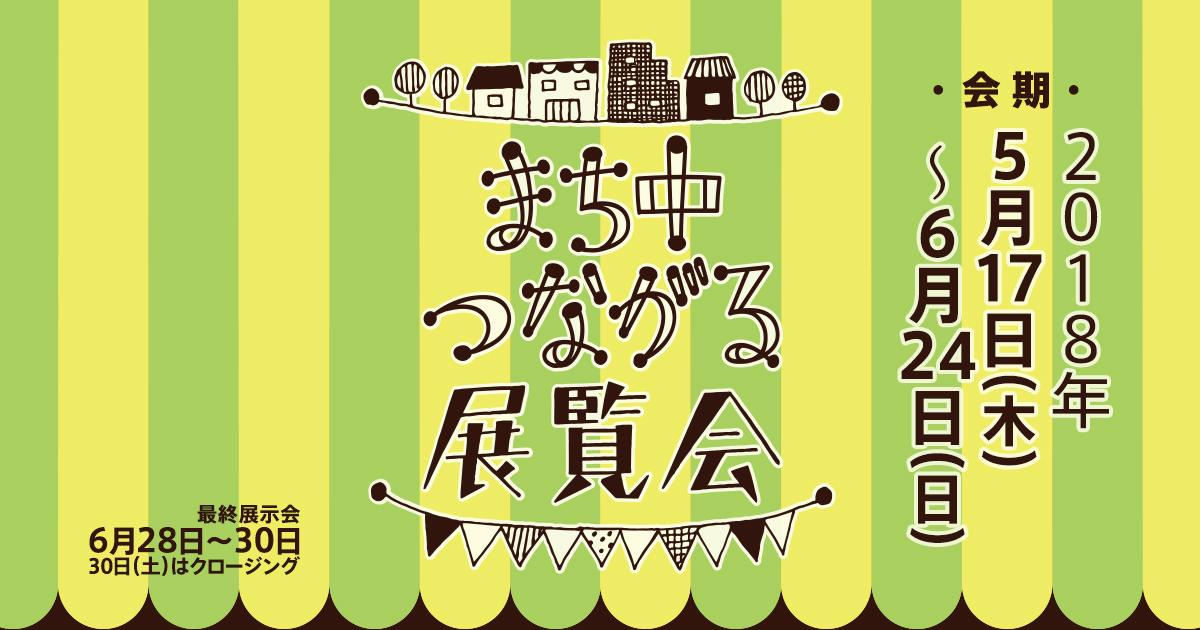 最後のDesign Festaとまち中つながる展覧会 出展!_c0186460_16522977.jpg