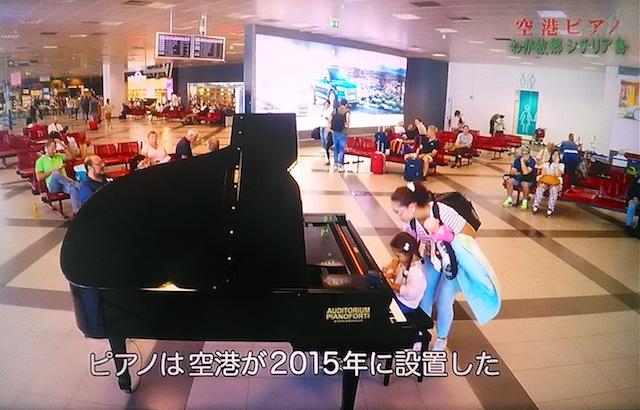 ピアノ 空港