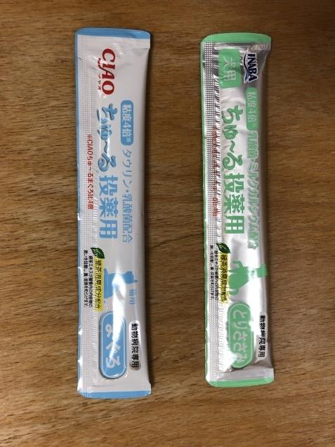 投薬用ちゅーる_e0367571_17385129.jpg
