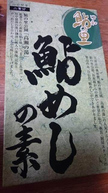鮎めし_c0325278_16232302.jpg