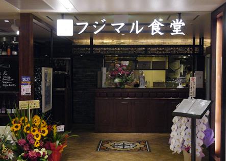 フジマル食堂 大阪ステーションシティ店 @2018/5/3open!_b0118001_20214858.jpg